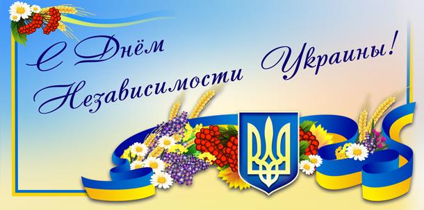 C Днем Независимости <br />Украины!